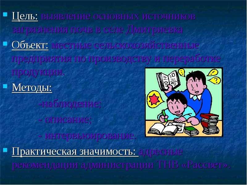 Цель: выявление основных источников загрязнения почв в селе Дмитриевка Цель: выявление основных исто