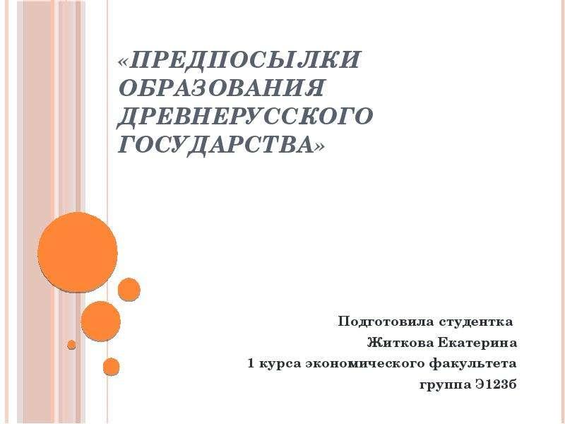 Презентация «Предпосылки образования Древнерусского государства»