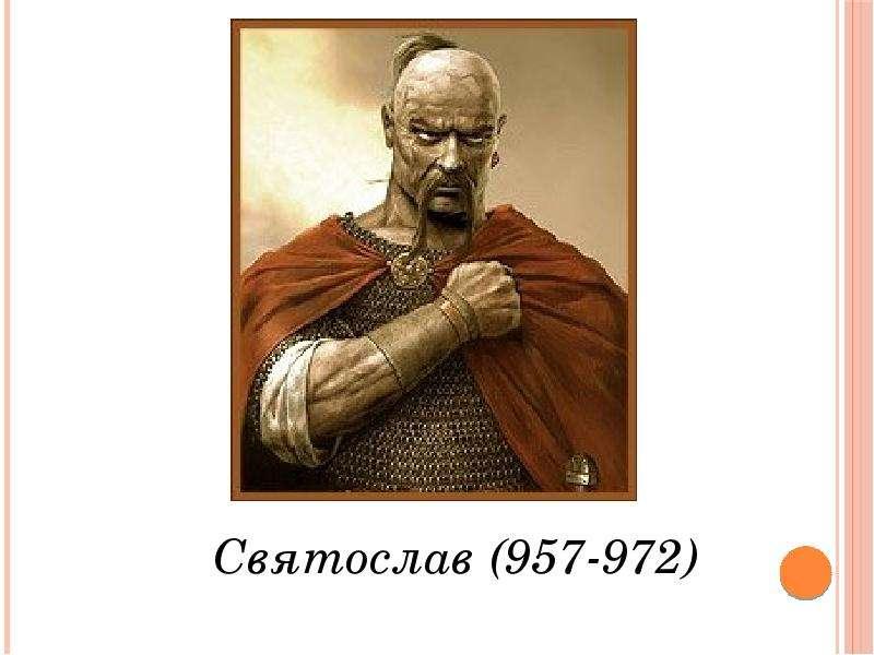«Предпосылки образования Древнерусского государства», слайд 11