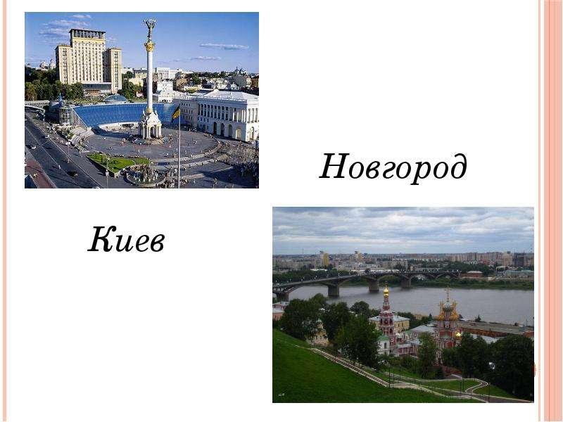 «Предпосылки образования Древнерусского государства», слайд 12