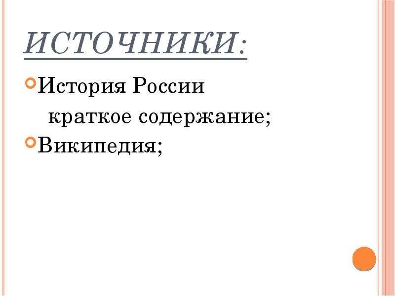 Источники: История России краткое содержание; Википедия;