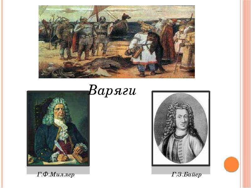 «Предпосылки образования Древнерусского государства», слайд 6