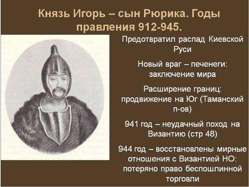 «Предпосылки образования Древнерусского государства», слайд 9
