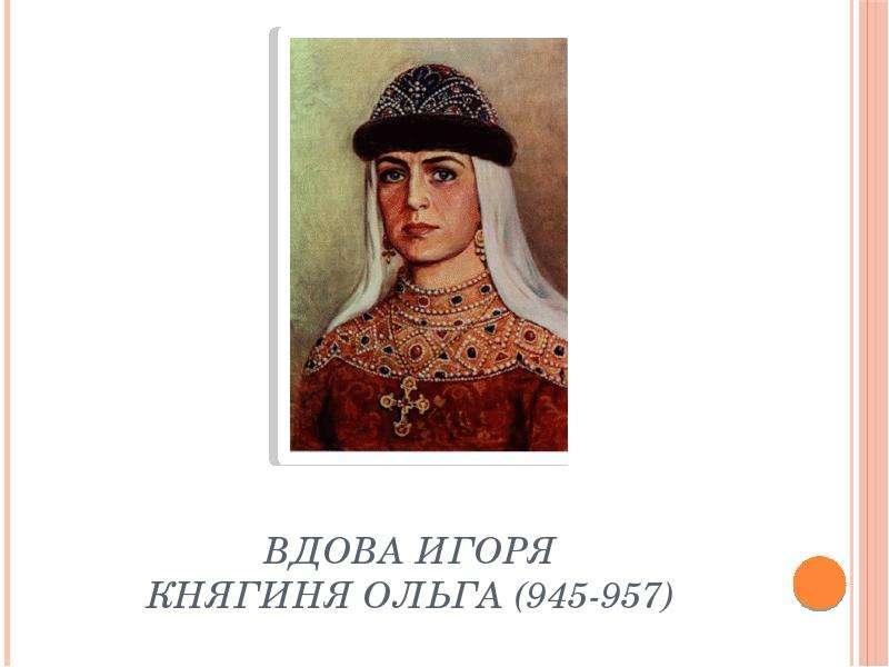 Вдова Игоря княгиня Ольга (945-957)