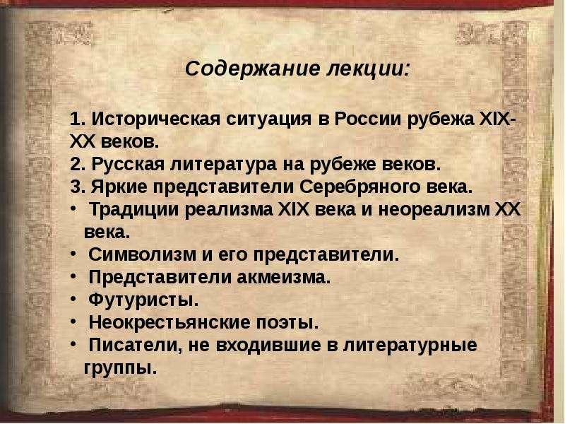 Литература 20 века в россии презентация