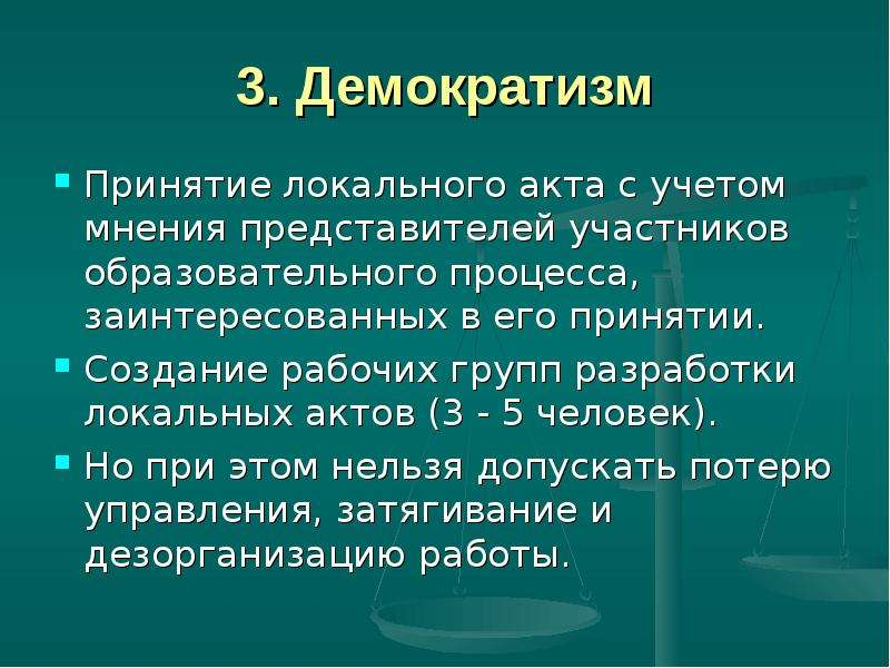3. Демократизм Принятие локального акта с учетом мнения представителей участников образовательного п