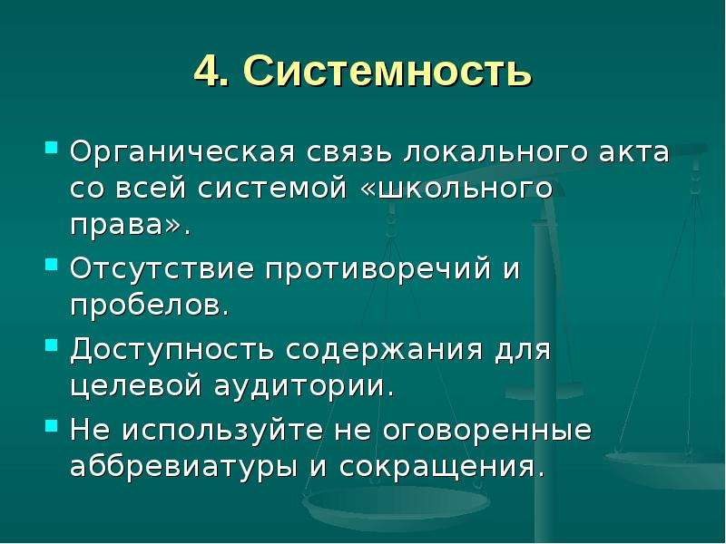 4. Системность Органическая связь локального акта со всей системой «школьного права». Отсутствие про