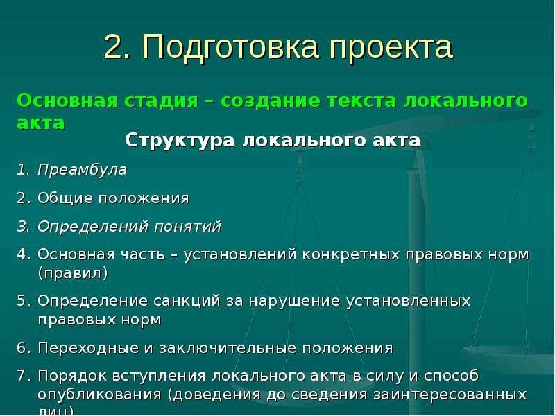 2. Подготовка проекта