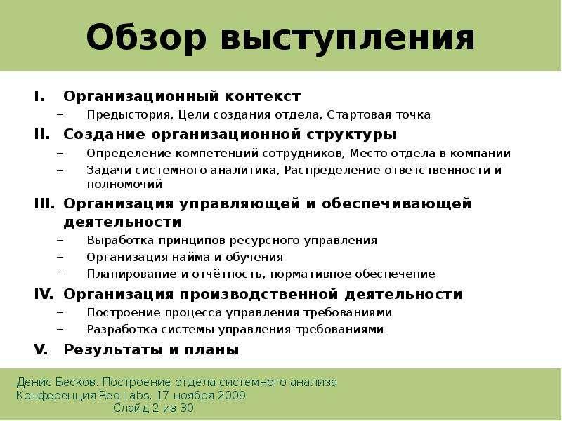 Обзор выступления Организационный контекст Предыстория, Цели создания отдела, Стартовая точка Создан