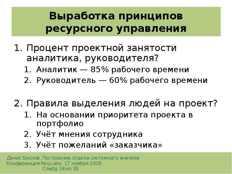 Выработка принципов ресурсного управления Процент проектной занятости аналитика, руководителя? Анали