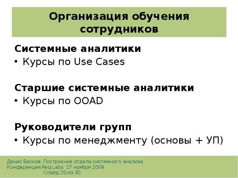 Организация обучения сотрудников Системные аналитики Курсы по Use Cases Старшие системные аналитики