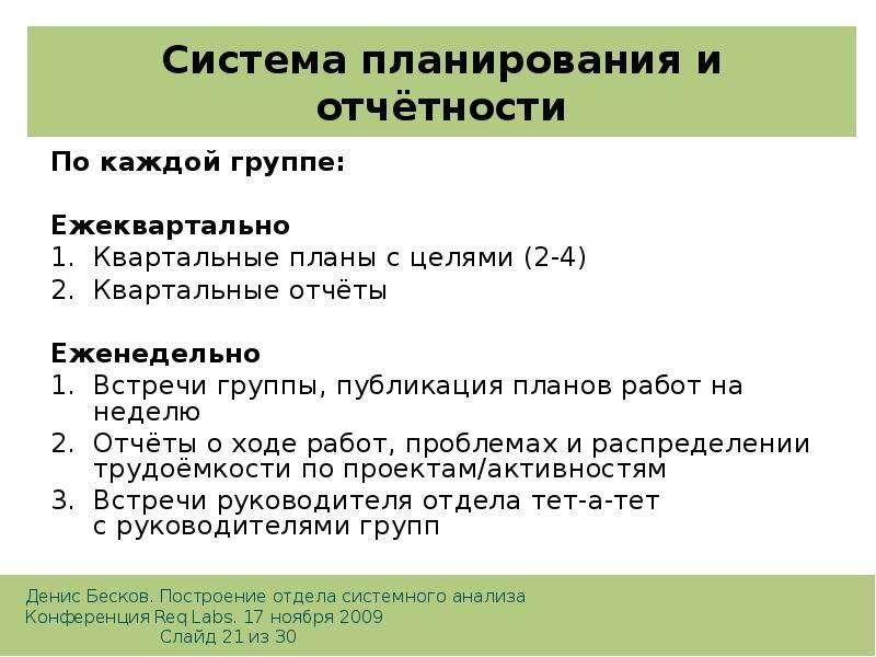 Система планирования и отчётности По каждой группе: Ежеквартально Квартальные планы с целями (2-4) К