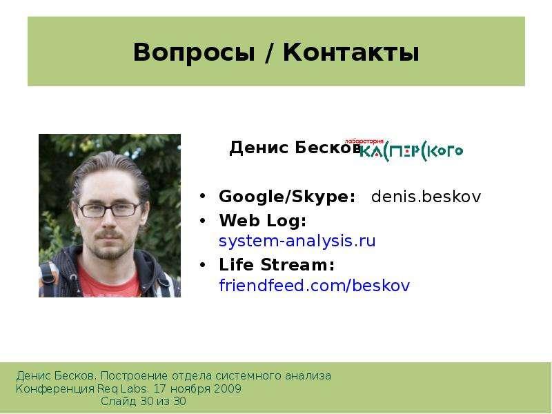 Вопросы / Контакты Денис Бесков Google/Skype: denis. beskov Web Log: system-analysis. ru Life Stream