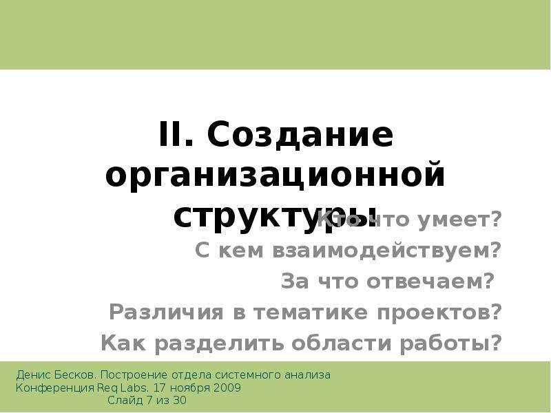 II. Создание организационной структуры Кто что умеет? С кем взаимодействуем? За что отвечаем? Различ