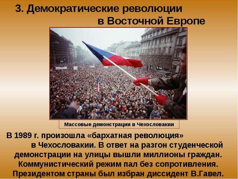 Народно-демократические Революции В Странах Восточной Европы.. Шпаргалка