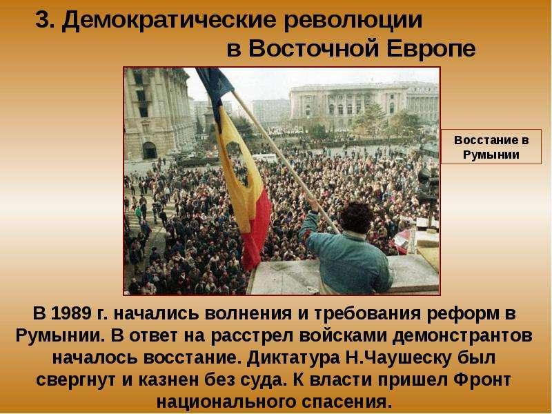 Революции восточной народно-демократические в шпаргалка странах европы..