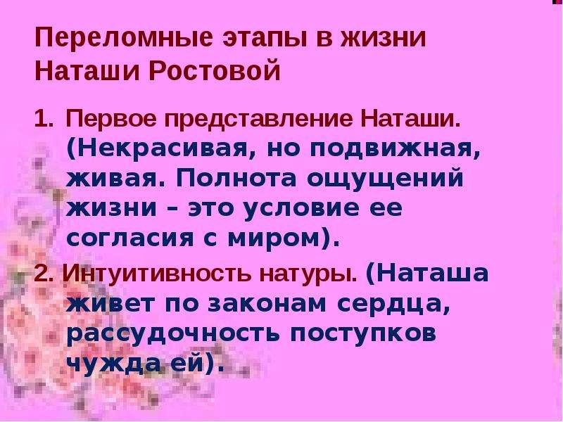 Анекдоты Наташи Ростовой Видео