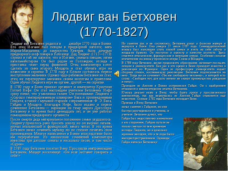 beethoven vs mozart essay Mozart vs beethoven ms mcsherry humanities 8452-1 12 february 2015 mozart vs beethoven during the eighteenth century, mozart and beethoven both were very famous and talented composers in europe.