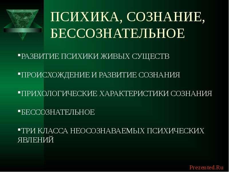Презентация По философии ПСИХИКА, СОЗНАНИЕ, БЕССОЗНАТЕЛЬНОЕ