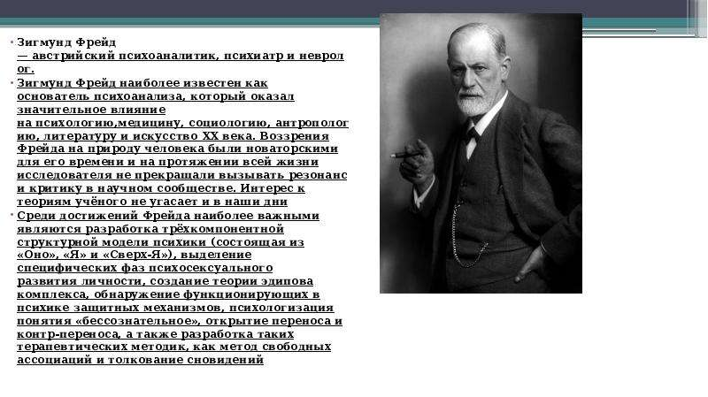 a biography of sigmund freud and an overview of the theory of psychoanalysis