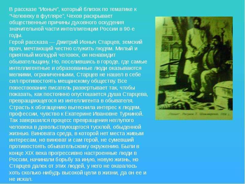 a problem by anton chekhov essay The bet by anton chekhov essays examine a short story written by russian author anton chekhov in 1889.
