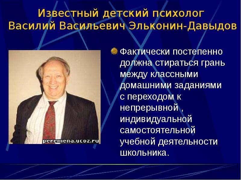 Известный детский психолог Василий Васильевич Эльконин-Давыдов Фактически постепенно должна стиратьс