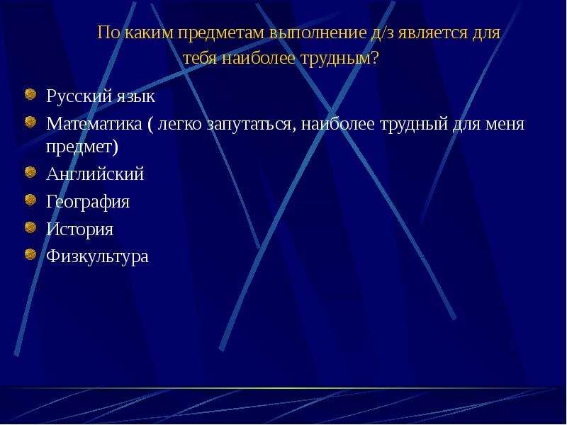 По каким предметам выполнение д/з является для тебя наиболее трудным? Русский язык Математика ( легк