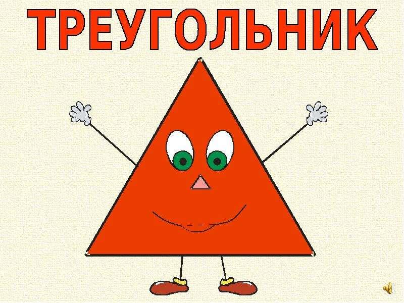 Рисунки треугольников прикольные