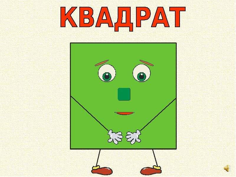 Картриджи, картинки смешные квадраты