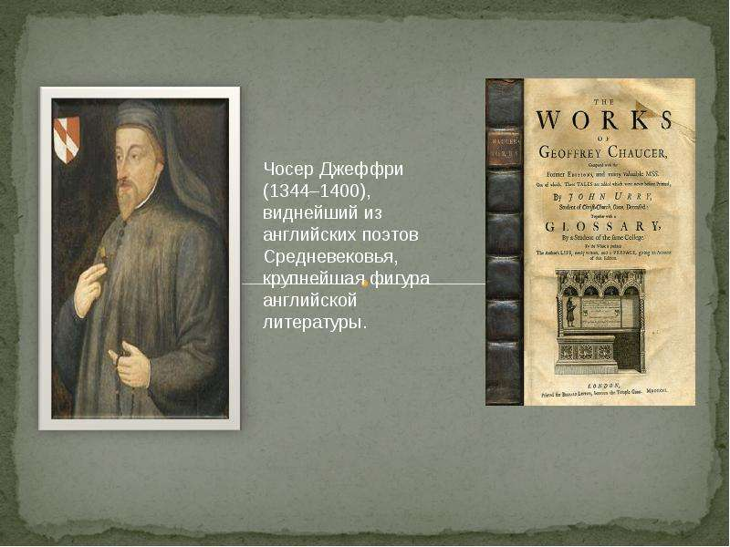 a biography of geoffrey chaucer one of the greatest english poets Geoffrey chaucer (c 1343 - october 25, 1400) was an english author, poet, philosopher, bureaucrat (courtier), and diplomat, who is best chaucer's writings validated english as a language capable of poetic greatness, and in the process instituted many of the traditions of english poesy that have.