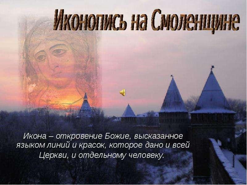 Презентация Иконопись в Смоленщине
