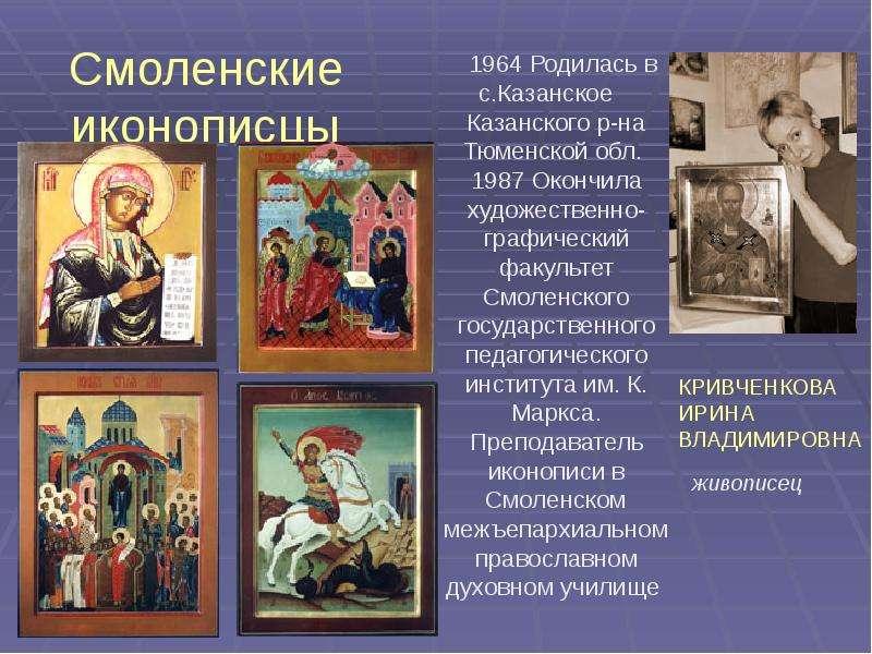 Смоленские иконописцы
