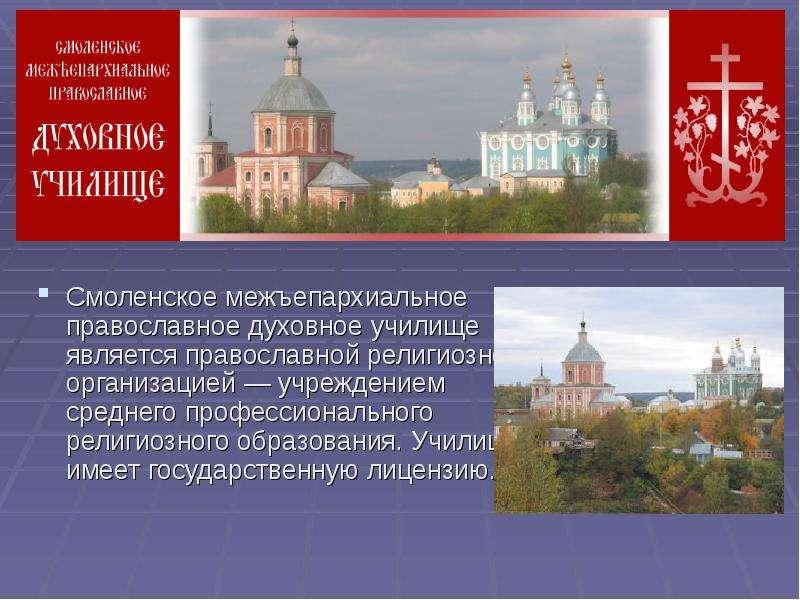 Смоленское межъепархиальное православное духовное училище является православной религиозной организа