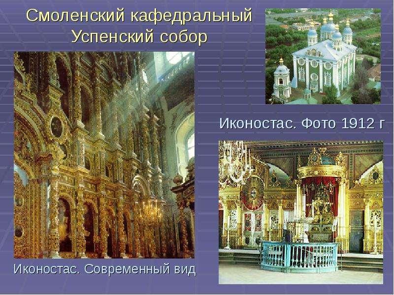 Смоленский кафедральный Успенский собор