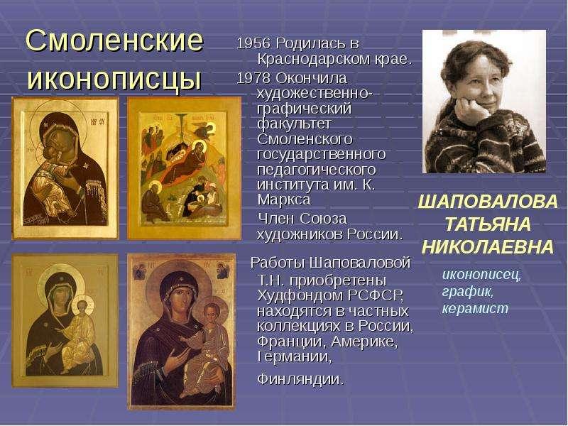 Смоленские иконописцы 1956 Родилась в Краснодарском крае. 1978 Окончила художественно-графический фа
