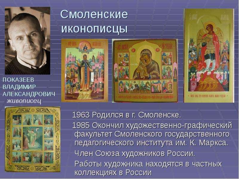 Смоленские иконописцы 1963 Родился в г. Смоленске. 1985 Окончил художественно-графический факультет