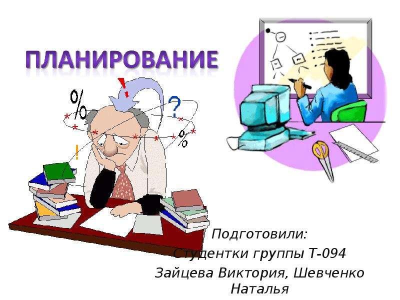 Подготовили: Студентки группы Т-094 Зайцева Виктория, Шевченко Наталья