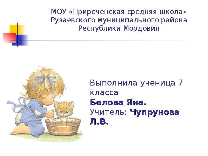 Выполнила ученица 7 класса Белова Яна. Учитель: Чупрунова Л. В.