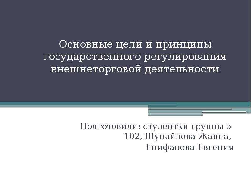 Презентация Основные цели и принципы государственного регулирования внешнеторговой деятельности