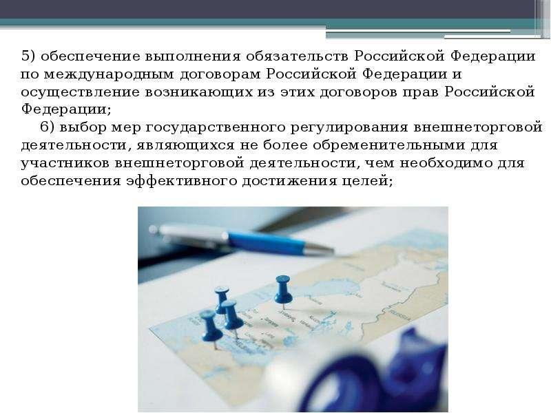 5) обеспечение выполнения обязательств Российской Федерации по международным договорам Российской Фе
