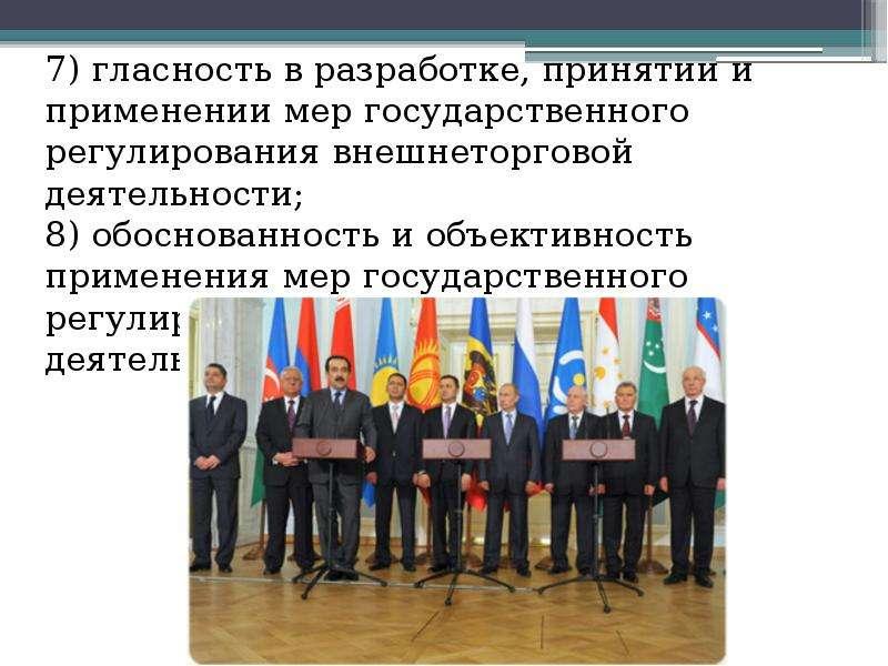 7) гласность в разработке, принятии и применении мер государственного регулирования внешнеторговой д