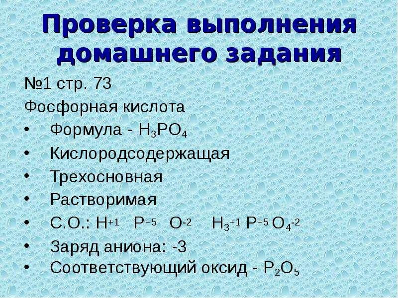 500 химические свойства фосфорной кислоты взаимодействие с металлами: mg + h3po4 mg3 (po4)