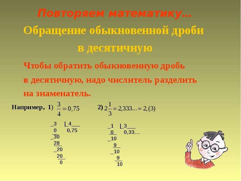 Таблица деления обыкновенных дробей