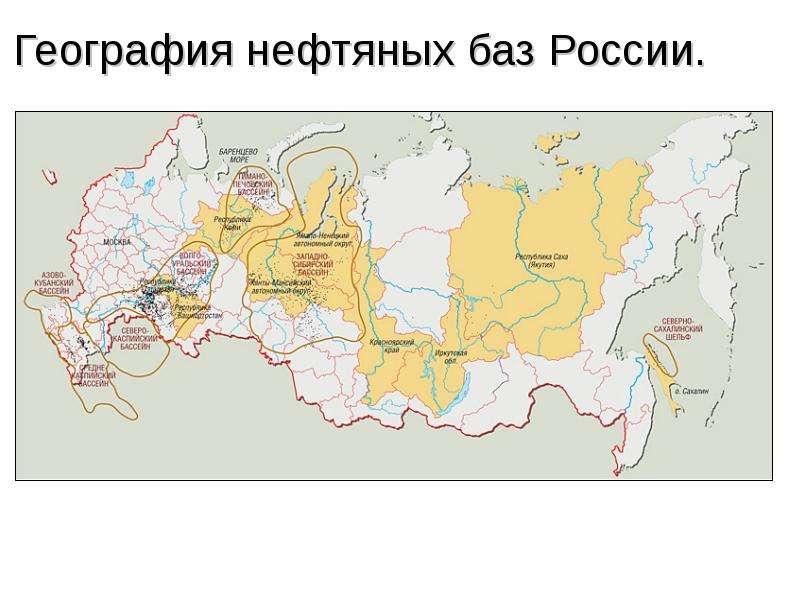 Где находятся крупные месторождения нефти россии