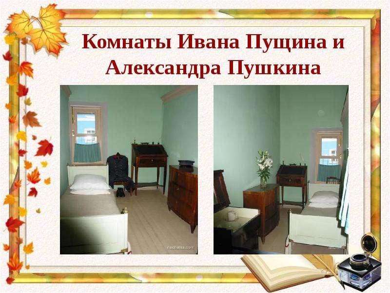 в царском селе пушкин знакомится с