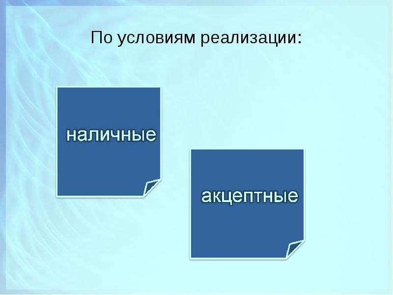 По условиям реализации: