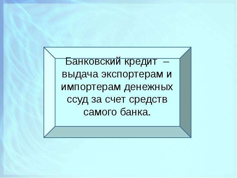 Кредитование внешнеторговых операций Выполнили: Жукова Юлия Жукова Зоя, слайд 17