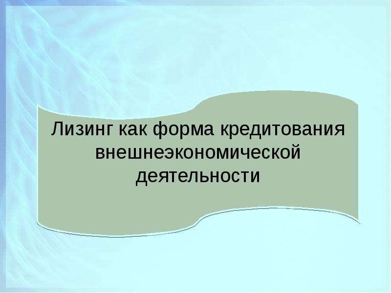 Кредитование внешнеторговых операций Выполнили: Жукова Юлия Жукова Зоя, слайд 21