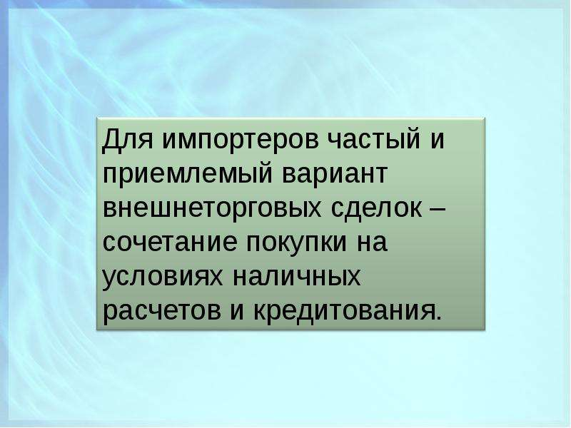 Кредитование внешнеторговых операций Выполнили: Жукова Юлия Жукова Зоя, слайд 4