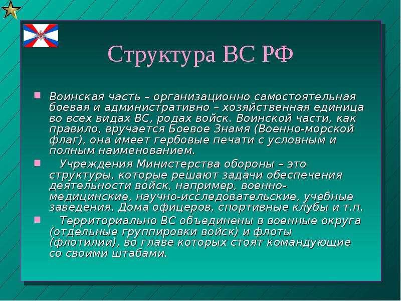 Структура ВС РФ Воинская часть – организационно самостоятельная боевая и административно – хозяйстве